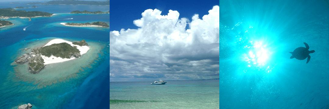 慶良間諸島(ケラマショトウ)について